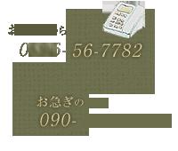 お電話から 0896-56-7782 お急ぎの場合 090-4331-0792